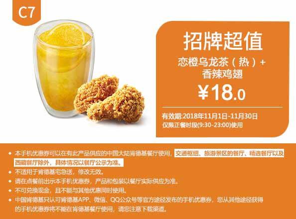 肯德基优惠券C7:恋橙乌龙茶(热)+香辣鸡翅 优惠价18元