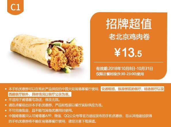 肯德基优惠券C1:老北京鸡肉卷 优惠价13.5元