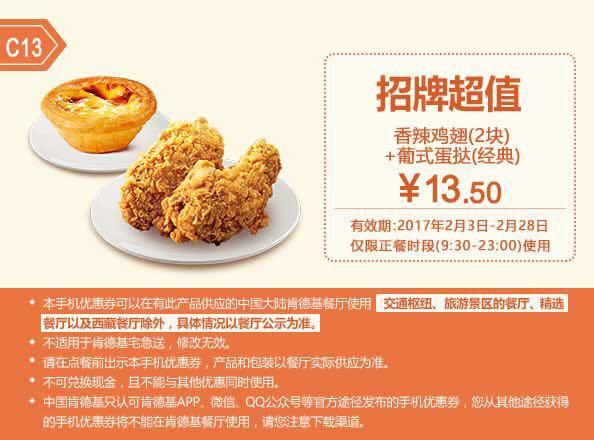 肯德基手机优惠券C13:香辣鸡翅+葡式蛋挞 优惠价13.5元