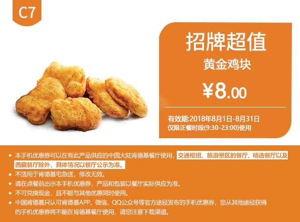 肯德基手机优惠券C7:招牌超值 黄金鸡块 优惠价8元
