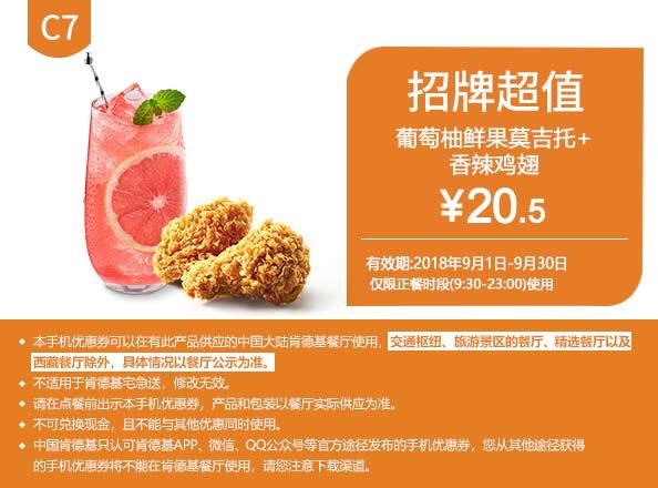 肯德基手机优惠券C7:葡萄柚鲜果莫吉托+香辣鸡翅 优惠价20.5元
