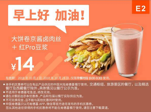 肯德基手机优惠券E2:大饼卷京酱卤肉丝+红Pro豆浆 优惠价14元