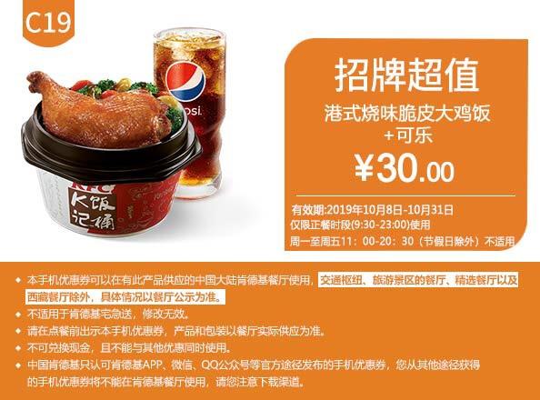 肯德基优惠券C19:港式脆皮烧味大鸡腿饭+百事可乐(中) 优惠价30元