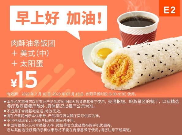 肯德基手机优惠券E2:肉酥油条饭团+美式中咖啡+太阳蛋 优惠价15元