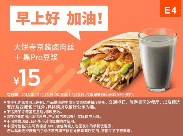 肯德基优惠券E4:大饼卷京酱卤肉丝+黑Pro豆浆 优惠价15元