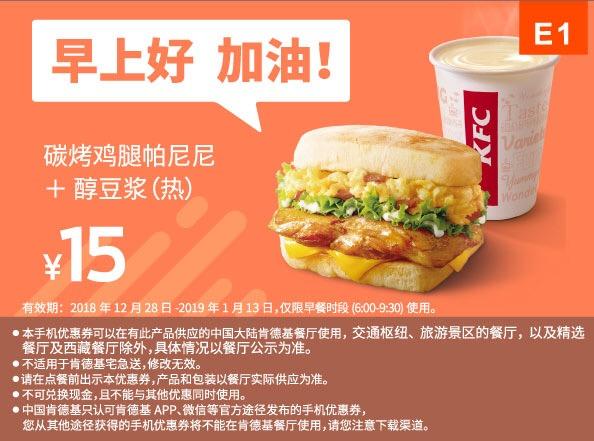 肯德基优惠券E1:碳烤鸡腿帕尼尼+醇豆浆(热) 优惠价15元