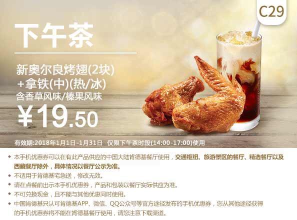 肯德基手机优惠券C29:新奥尔良烤翅+拿铁(中) 优惠价19.5元