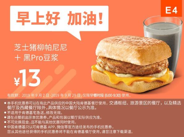 肯德基优惠券E4:芝士猪肉帕尼尼+黑Pro豆浆 优惠价13元