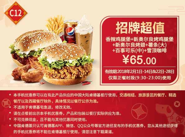 肯德基优惠券C12:香辣鸡腿堡+新奥尔良烤鸡腿堡+新奥尔良烤翅+薯条(大)+百事可乐(中)+雪顶咖啡 优惠价65元