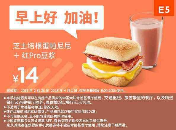 肯德基优惠券E5:芝士培根蛋帕尼尼+红Pro豆浆 优惠价14元