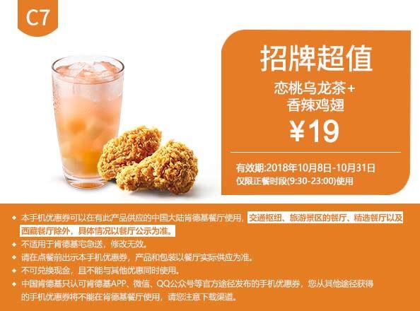 肯德基优惠券C7:恋桃乌龙茶+香辣鸡翅 优惠价19元