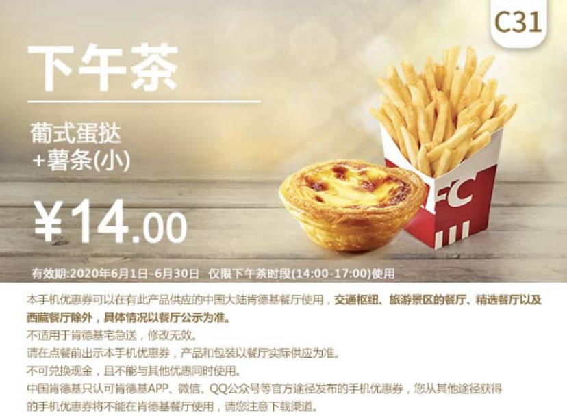 肯德基优惠C31:葡式蛋挞+小薯条 优惠价14元