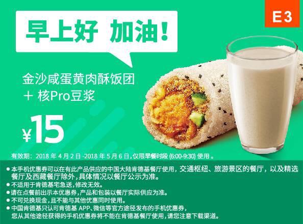 肯德基优惠券E3:金沙咸蛋黄肉酥饭团+核Pro豆浆 优惠价15元