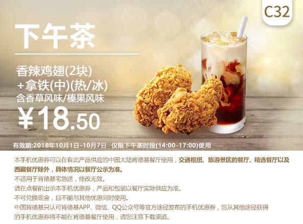 肯德基手机优惠券C32:下午茶 香辣鸡翅2块+拿铁中杯冷热皆可含香草风味或者榛果风味 优惠价18.5元