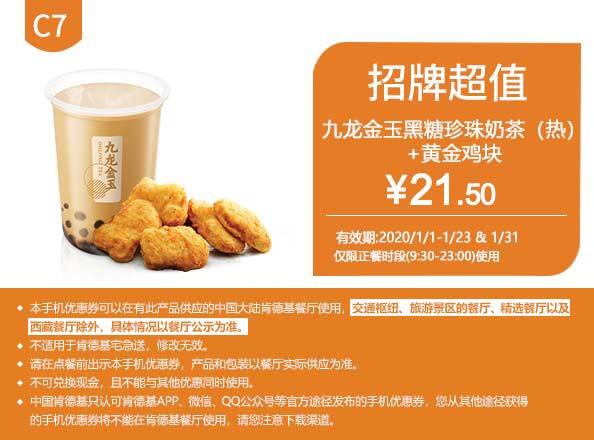 肯德基优惠券C7:九龙金玉黑糖珍珠奶茶(热)+黄金鸡块 优惠价21.5元