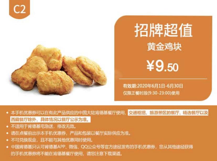 肯德基优惠券C2:黄金鸡块 优惠价9.5元
