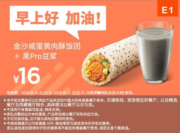 肯德基优惠券E1:金沙咸蛋黄肉酥饭团+黑Pro豆浆 优惠价16元