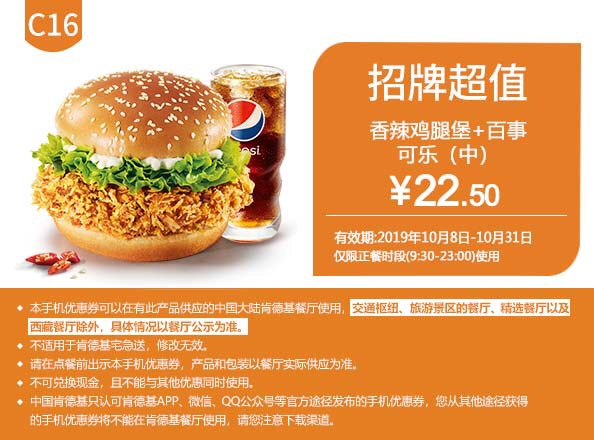 肯德基优惠券C16:香辣鸡腿堡+百事可乐(中) 优惠价22.5元