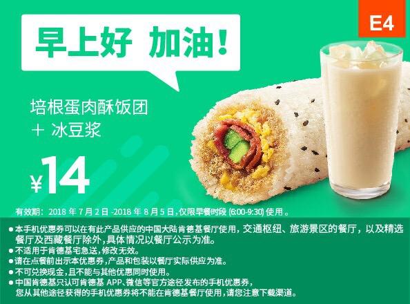 肯德基早餐优惠券E4:培根蛋肉酥饭团+冰豆浆 优惠价14元