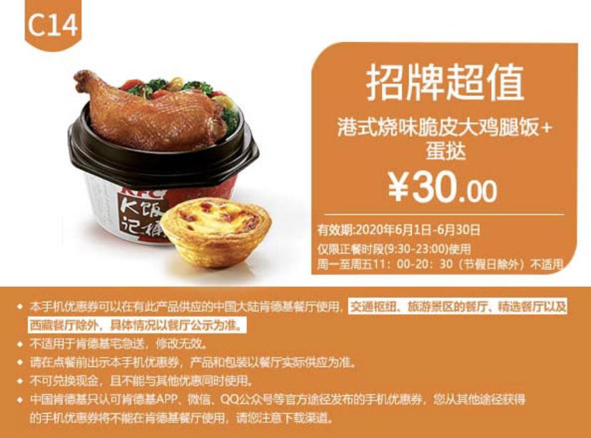 肯德基优惠券C14:港式烧味脆皮大鸡腿饭+蛋挞 优惠价30元