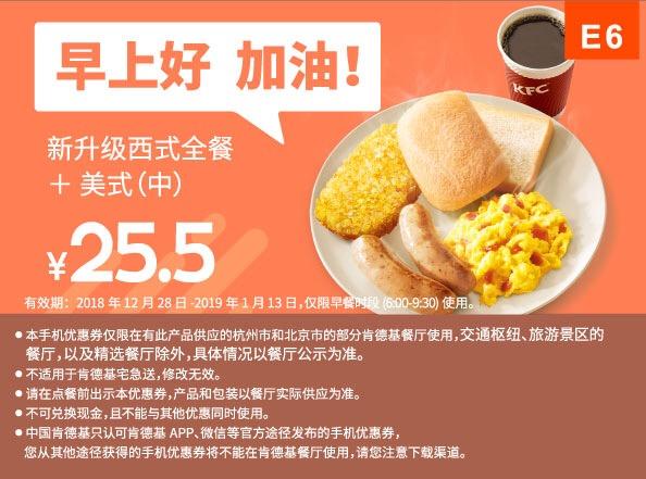 肯德基优惠券E6:新升级西式全餐+美式(中) 优惠价25.5元