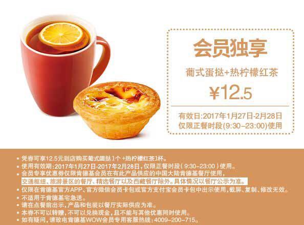 肯德基手机优惠券:会员专享 葡式蛋挞+热柠檬红茶 优惠价12.5元