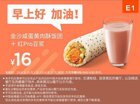 肯德基手机优惠券E1:早餐 金沙咸蛋黄肉酥饭团+红Pro豆浆 优惠价16元