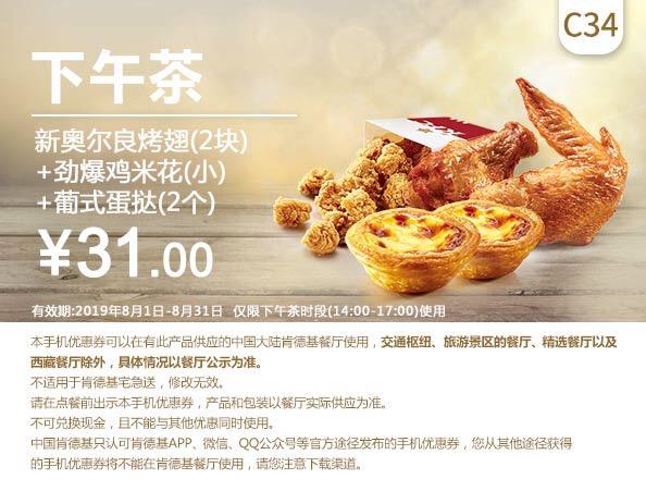 肯德基优惠券C34:新奥尔良烤翅(2块)+劲爆鸡米花(小)+葡式蛋挞(2个) 优惠价31元