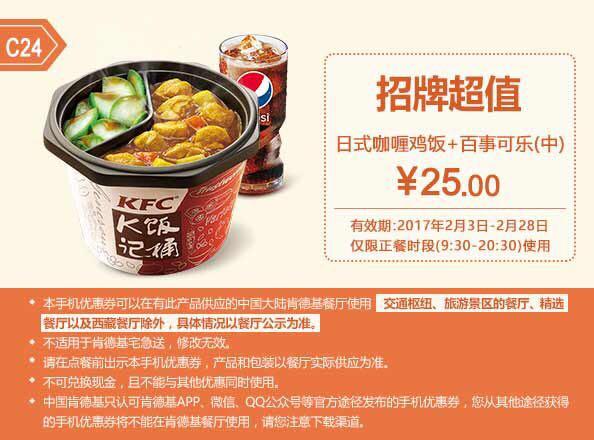 肯德基手机优惠券C24:日式咖喱饭+百事可乐 优惠价25元