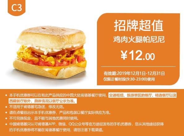 肯德基优惠券C3:鸡肉火腿帕尼尼 优惠价12元