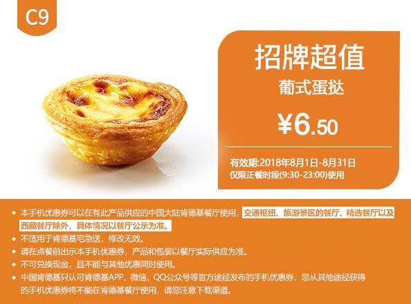 肯德基手机优惠券C9:招牌超值 葡式蛋挞 优惠价6.5元