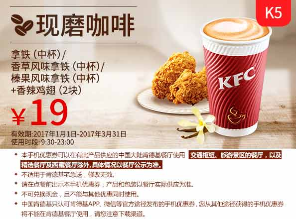 肯德基手机优惠券K5:拿铁+香辣鸡翅 优惠价19元