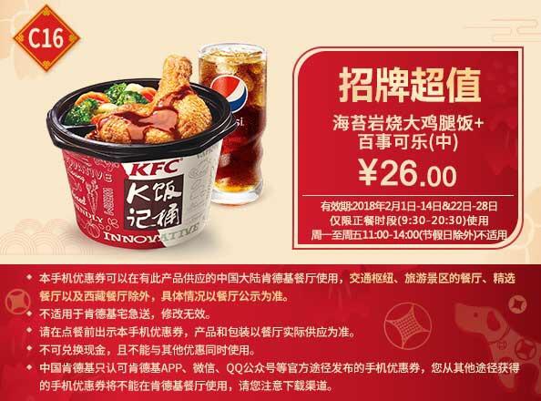 肯德基优惠券C16:海苔岩烧大鸡腿饭+百事可乐(中) 优惠价26元
