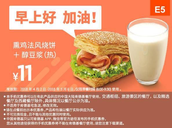 肯德基优惠券E5:熏鸡法风烧饼+醇豆浆(热) 优惠价11元