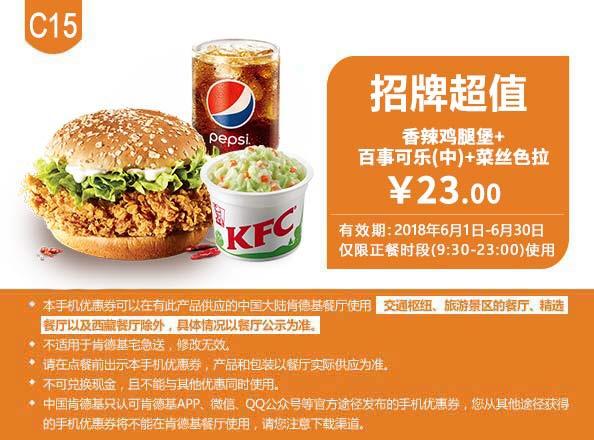 肯德基优惠券C15:香辣鸡腿堡+百事可乐+菜丝色拉 优惠价23元