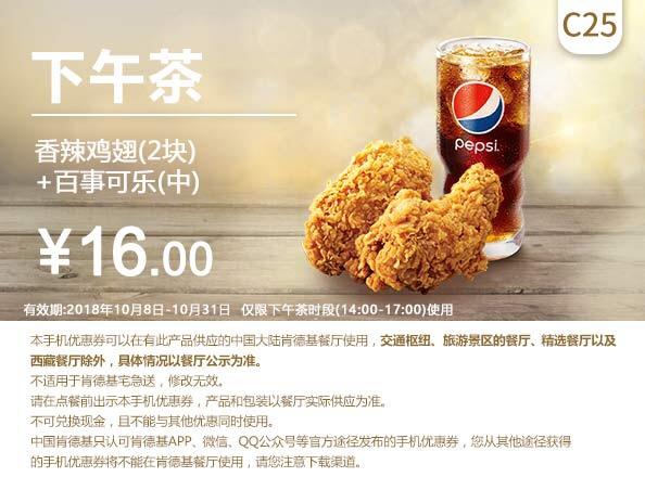 肯德基优惠券C25:香辣鸡翅(2块)+百事可乐(中) 优惠价16元