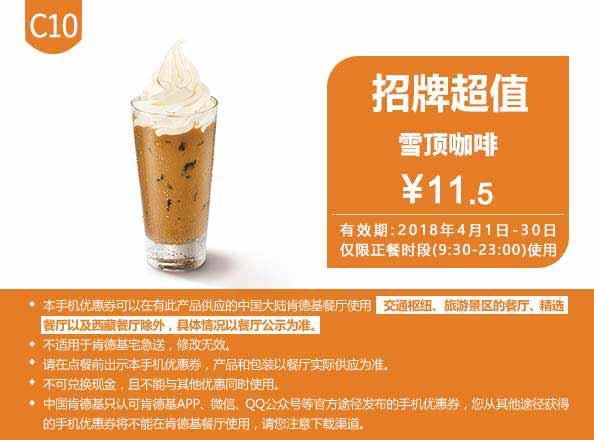 肯德基优惠券C10:雪顶咖啡 优惠价11.5元
