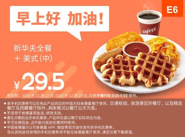 肯德基优惠券E6:新华夫全餐+美式(中) 优惠价29.5元