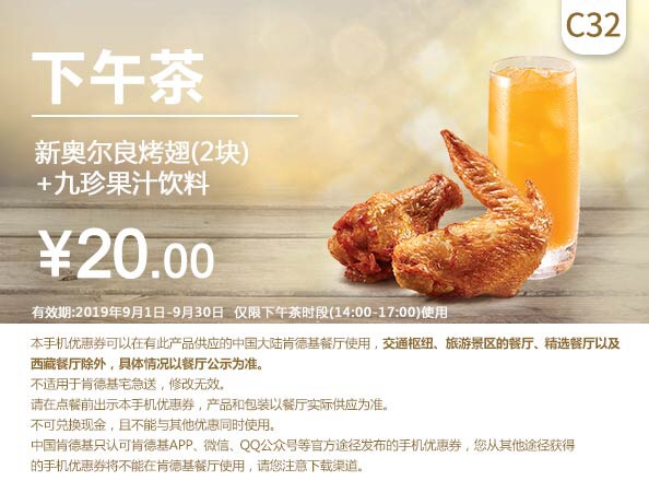肯德基优惠券C32:新奥尔良鸡翅(2块)+九珍果汁饮料 优惠价20元