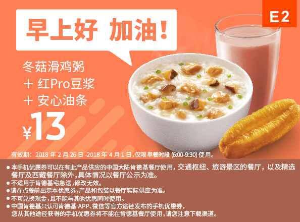 肯德基优惠券E2:冬菇滑鸡粥+红Pro豆浆+安心油条 优惠价13元