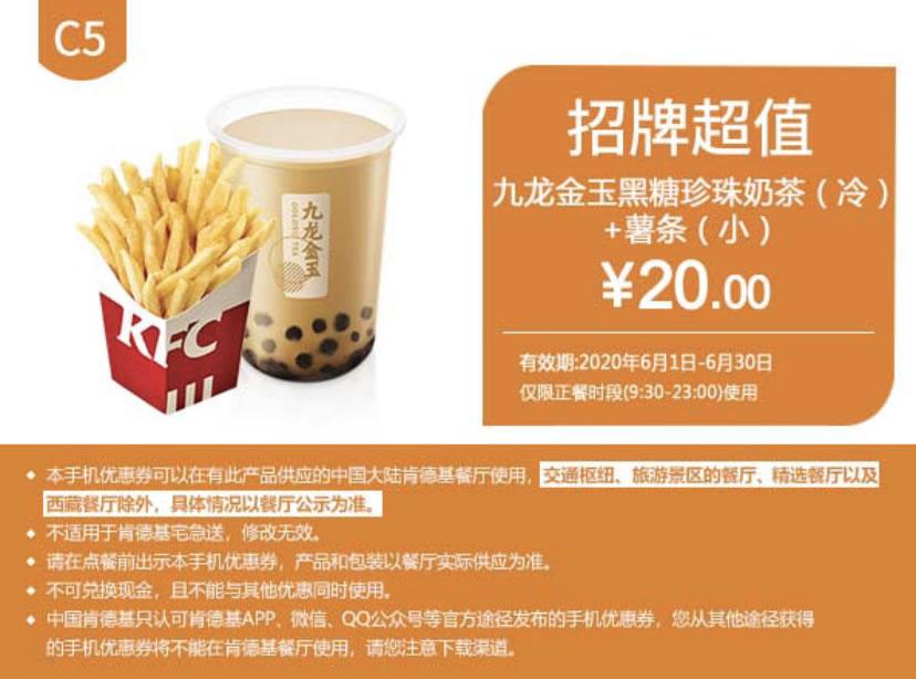 肯德基优惠券C5:九龙金玉黑糖珍珠奶茶+薯条 优惠价20元