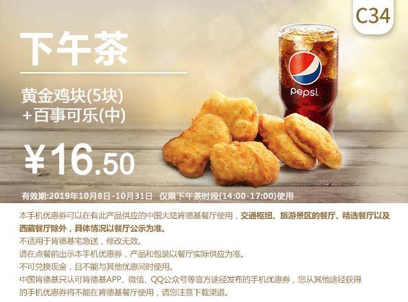 肯德基优惠券C34:黄金鸡块(5块)+百事可乐(中) 优惠价16.5元