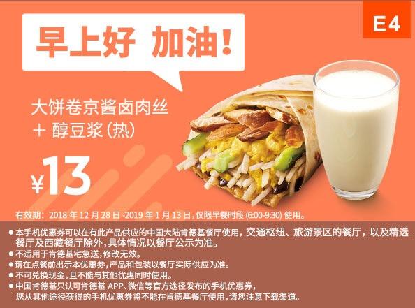 肯德基优惠券E4:大饼卷京酱卤肉丝+醇豆浆(热) 优惠价13元