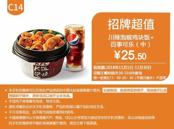 肯德基优惠券C14:川辣泡椒鸡块饭+百事可乐(中)  优惠价25.5元