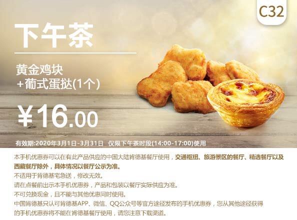 肯德基优惠券C32:黄金鸡块+葡式蛋挞(1个) 优惠价16元