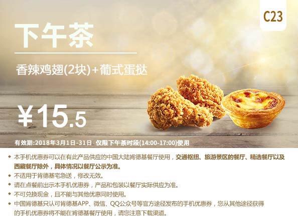 肯德基优惠券C23:香辣鸡翅(2块)+葡式蛋挞 优惠价15.5元