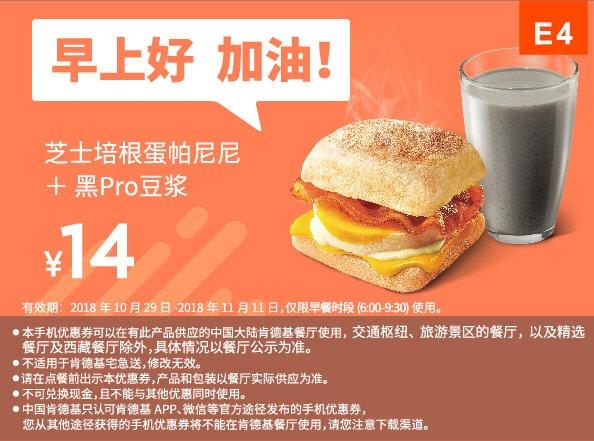 肯德基优惠券E4:芝士培根蛋帕尼尼+黑Pro豆浆 优惠价14元