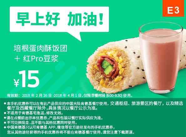 肯德基优惠券E3:培根蛋肉酥饭团+红Pro豆浆 优惠价15元