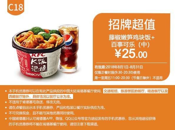 肯德基手机优惠券C18:招牌超值 藤椒嫩笋鸡块饭+百事可乐 优惠价25元