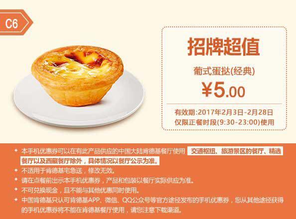 肯德基手机优惠券C6:葡式蛋挞 优惠价5元